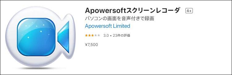 ApowerPC画面録画ソフト