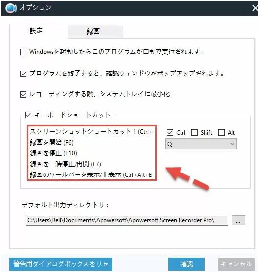 apowersoft画面録画ソフト-詳細設定