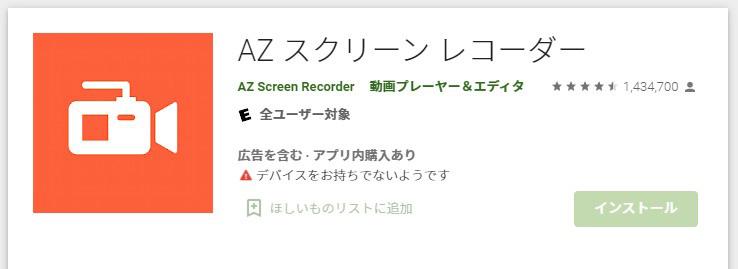 AndoroidでFC2動画を保存するソフト