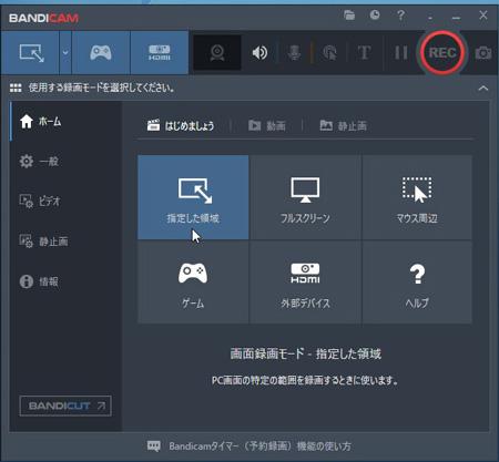 無料ゲーム録画ソフト-Bandicam無料版