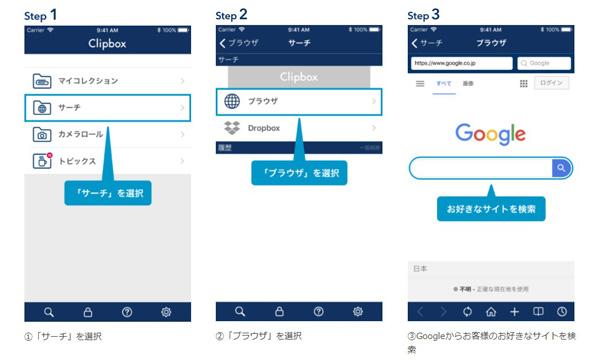 スマートフォンで「NAVER」動画を保存する方法