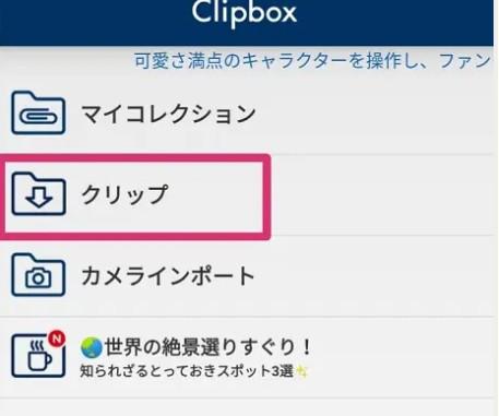 Clipbox(クリップ ボックス)で動画を保存する方法01