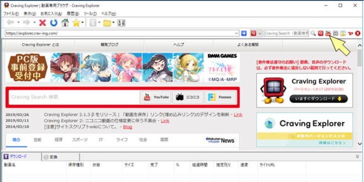 FC2動画をダウンロードする方法