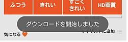 スマホでd アニメ ダウンロードする方法02
