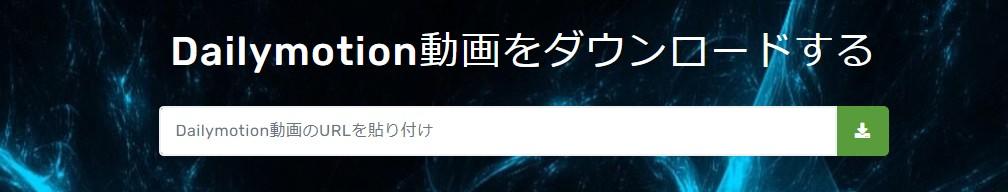 Dailymotionをダウンロードする手順02