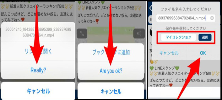 iPhoneでFaceBook動画保存