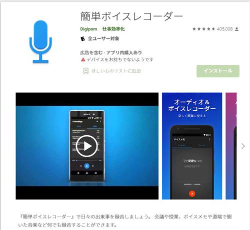 andriodでのカカオビデオ通話録画ソフト