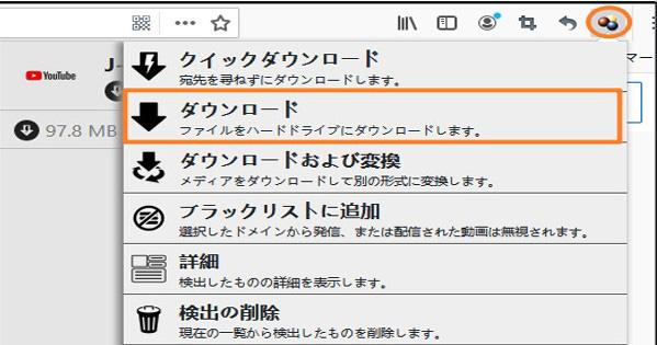 Firefoxでストリーミング動画を保存