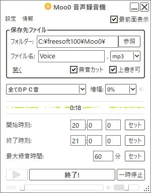 ストリーミング録音有料ソフト-Moo0 音声録音機(ボイス録音器)