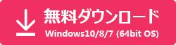 無料ダウンロード windows版