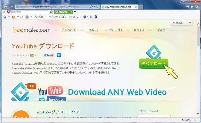 tsutaya tvの動画をダウンロードする方法