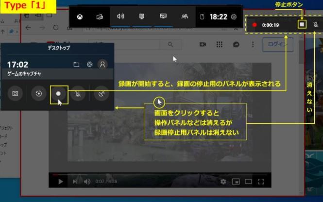 ゲームバーによるWindows10画面録画方法1