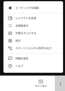 google meet録画