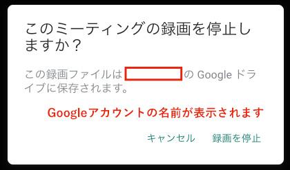 google meet録画を停止