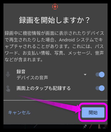 Androidでパズドラ画面録画する手順-2