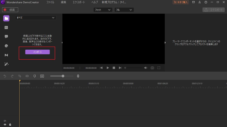 録画した動画をインポート