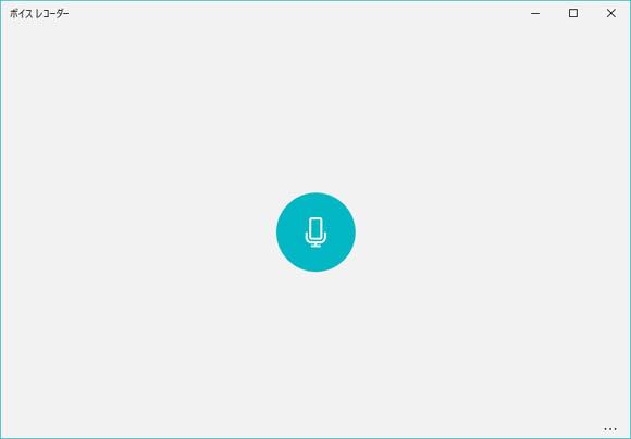 windows10ボイスレコーダーで録音