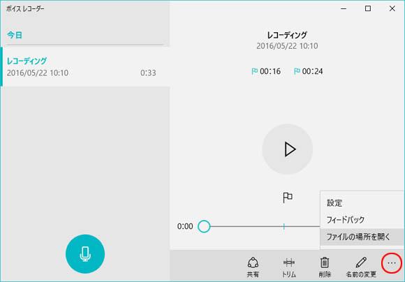 windows10 ボイス レコーダーで音声ファイルの保存先