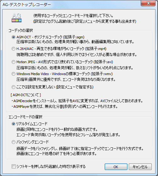 ag デスクトップレコーダーの使い方-1