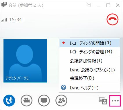 レコーディング機能でlyncを録画する01