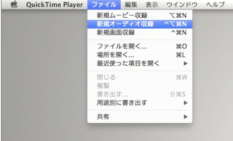 Quicktime PlayerでYoutube音声を録音