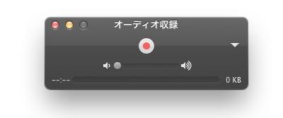 MacでYoutube音声を録音