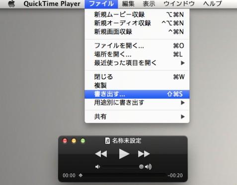 MacでYoutube音声を保存