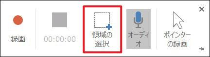 パワーポイント(PowerPoint)で音声を録音する方法03