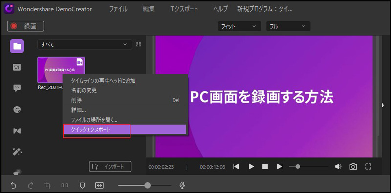 Macでradiko音声を保存