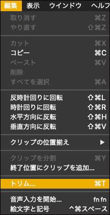 Wondershare DemoCreator トリム編集