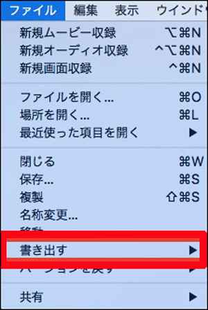 QuickTime Player 書き出す