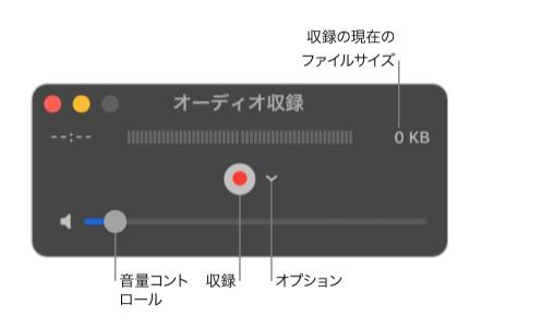macマイク録音設定