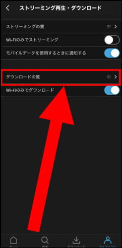 amazonプライムからダウンロードする動画の画質を指定