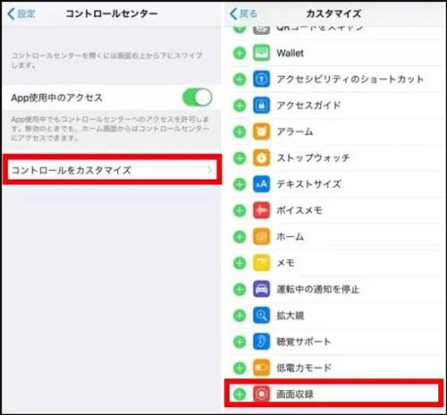 iphoneでzoomを録画する方法