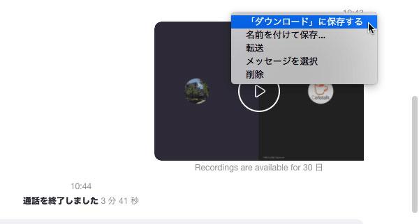 skype録画ファイルを保存共有