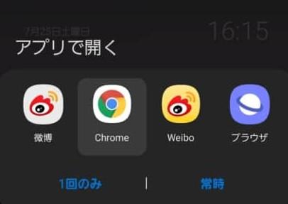 iPhoneでWeibo動画を保存する方法01