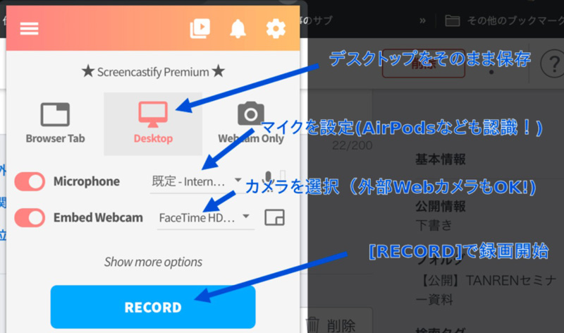 Chromebook録画ソフト-Screencastify
