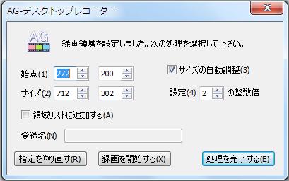 ag デスクトップレコーダーの使い方-4