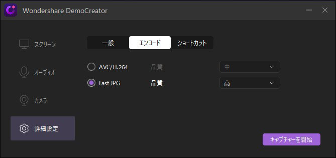 Macbook画面収録方法5