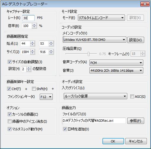 ag デスクトップレコーダーの使い方-3