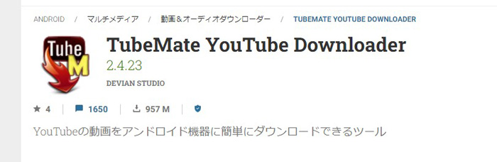Android用YoutubeダウンロードソフトTubeMate YouTube Downloader