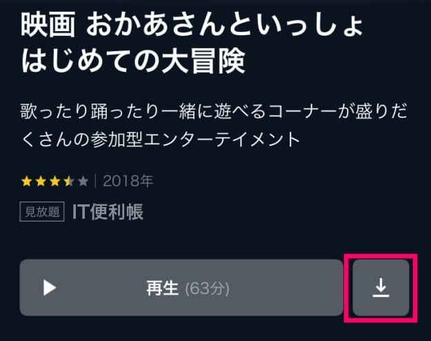U-NEXT動画をスマホにダウンロード・保存