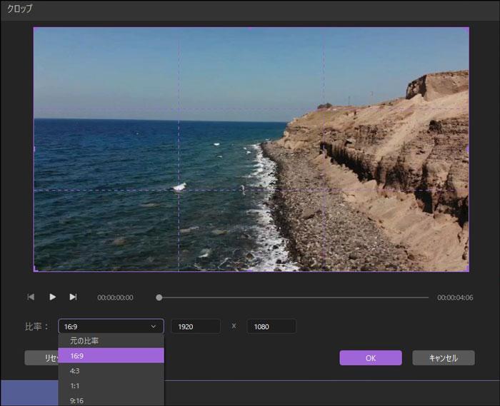 動画編集方法-ビデオをクロップ