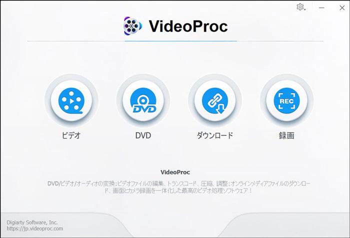 Macデスクトップ録画無料ソフト-VideoProc無料版