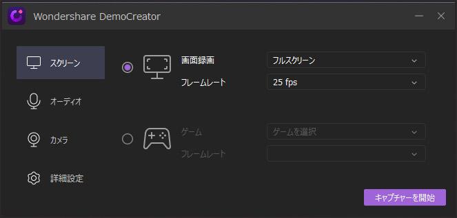ゲーム録画おすすめソフト