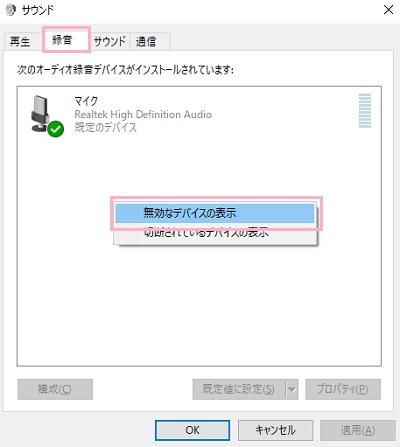 ボイスレコーダー録音設定01