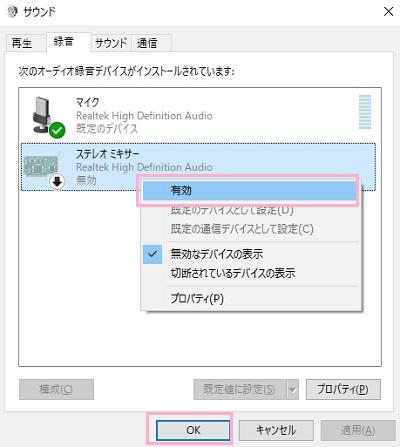 ボイスレコーダー録音設定02