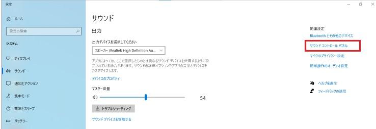 windows10 ステレオミキサーを設定する手順-1