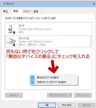 windows10 ステレオミキサーを設定する手順-2