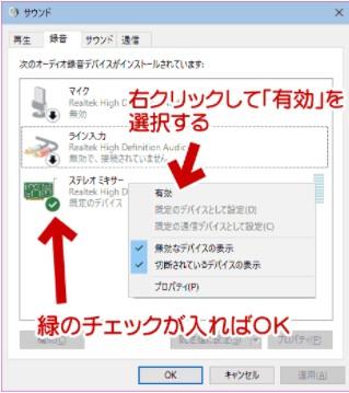 windows10 ステレオミキサーを設定する手順-3